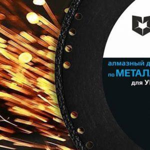 Диски по металлу